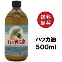 日本製 天然ハッカ油(ハッカオイル) 500ml 中栓付き 保存に最適な遮光ビン入り 業務用 マスク アロマオイル 入浴剤 虫…