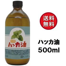 日本製 天然ハッカ油(ハッカオイル) 500ml 中栓付き 保存に最適な遮光ビン入り 業務用 マスク アロマオイル 入浴剤 虫よけスプレー ゴキブリ コウモリ 忌避剤 対策にも