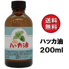 日本製 天然ハッカ油(ハッカオイル) 200ml 中栓付き 保存に最適な遮光ビン入り マスク アロマオイル 入浴剤 虫よけスプレー ゴキブリ コウモリ 忌避剤 対策に
