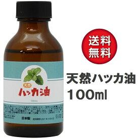 Sin 日本製 天然ハッカ油(ハッカオイル) 100ml 中栓付き・ 保存に最適な遮光ビン入り マスク アロマオイル・入浴剤 虫よけスプレー ゴキブリ コウモリ 忌避剤 対策にも