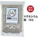 超高濃度 純マグネシウム粒 1kg 約6mm マグネシウム ペレット 保存に最適なパッケージ採用 純度99.9%以上 水素水 アル…
