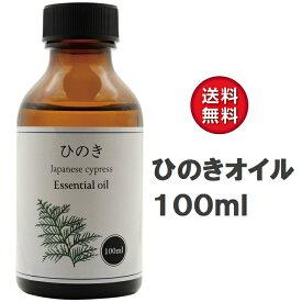 天然100% 国産 ひのき オイル 100ml お風呂・防虫対策にも アロマオイル ヒノキ オイル 油 精油 エッセンシャルオイル