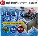 食洗機 庫内クリーナー 12回分 粉末タイプ 緑茶エキス・酵素配合 食洗機 簡単洗浄 掃除 食器洗浄機