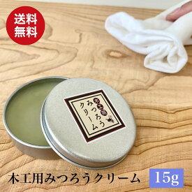 天然 国産 みつろうクリーム 木工用 15g 蜜蝋 無垢材 革製品 テーブル フローリングにも ワックス