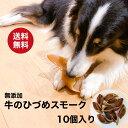 無添加 牛のひづめ スモーク 10個入り 犬のおやつ ヒヅメ 蹄 ひずめ ヒズメ