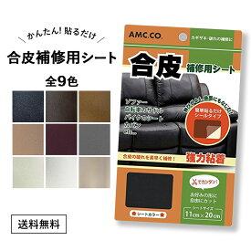 合皮 補修 シート 11cm×20cm 良く伸びるシールタイプ 日本製 革 皮 フェイクレザー 修理 ソファ サドル 椅子 カバン 穴あき 破れ イス