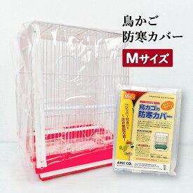 鳥かご 防寒カバー ジッパー付き 防塵 (Mサイズ 幅380(ジッパー面)x奥行430x高さ460mm) 鳥カゴ