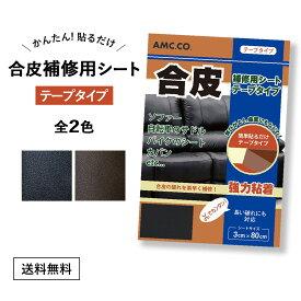 合皮 補修 シート 3cm×80cm テープタイプ 良く伸びるシールタイプ 日本製 革 皮 レザー 修理 ソファ サドル 椅子 カバン 穴あき 破れ