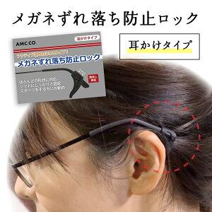 日本製 メガネ ずれ落ち防止ロック 耳かけタイプ ほとんどの形状に対応 ずり落ち ズリ落ち スポーツ 子供 ズレ防止 めがね 固定 滑り止め ストッパー 眼鏡 すべり止め 男女兼用 落下防止
