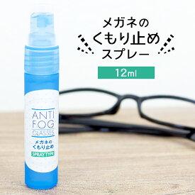 強力 メガネ 曇り止め スプレー 12ml マスク 曇らない くもり止め 曇り防止 最強 眼鏡 めがね 日本製 アンチフォグ レンズ 対策グッズ
