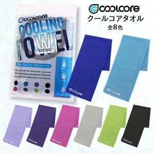 Coolcore(クールコア) クールコア スポーツタオル 30cm×110cm 熱中対策 冷感 メカニズム