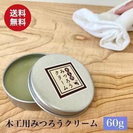 天然 国産 みつろうクリーム 木工用 60g 蜜蝋 無垢材 革製品 テーブル フローリングにも ワックス
