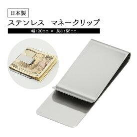 日本製 ステンレス マネークリップ 2cm x 5.5cm 軽量 コンパクト 財布 シンプル シルバー 無地 お札止め 札ばさみ カード レディース メンズ 男女兼用