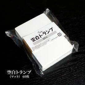 日本製 空白 トランプ (無地 トランプ) マット(つや消し) 60枚 63mm x 88mm オリジナルトランプ作りに