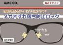 日本製 メガネ ずれ落ち防止ロック 鼻あてタイプ プラスチックフレーム専用 ズレ防止 ずり落ち ズリ落ち パッド めが…