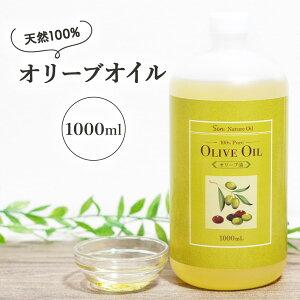 天然 無添加 精製オリーブオイル 1000ml キャリアオイル ベースオイル 手作りコスメ原料 OLIVE OIL 手作り石けん