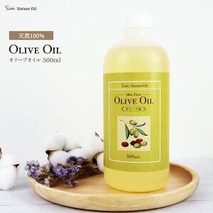 天然 無添加 精製オリーブオイル 500ml キャリアオイル ベースオイル 手作りコスメ原料 OLIVE OIL 手作り石けん
