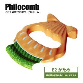 ディアトリベー ピロコーム かため E2 日本製 ペット ブラシ 脱毛期 猫犬 抜け毛取り クリーナー ブラッシング 犬 ペット毛取りブラシ