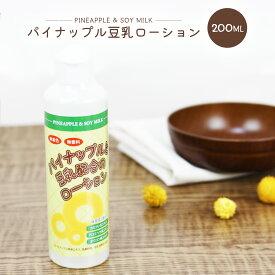 パイナップル豆乳ローション 200ml 除毛 脱毛 ムダ毛処理後のアフターケアに