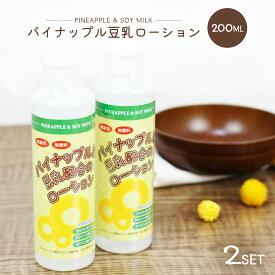 パイナップル豆乳ローション 200ml 2本セット 除毛 脱毛 ムダ毛処理後のアフターケアに
