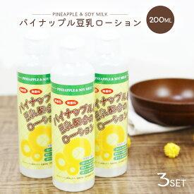 パイナップル豆乳ローション 200ml 3本セット 化粧水 保湿 除毛 脱毛 処理 アフターケア 男女兼用 子供も使える