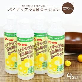 パイナップル豆乳ローション 200ml 4本セット 化粧水 保湿 除毛 脱毛 処理 アフターケア 男女兼用 子供も使える