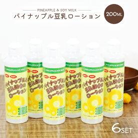 パイナップル豆乳ローション 200ml 6本セット 除毛 脱毛 ムダ毛処理後のアフターケアに