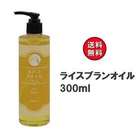 無添加 ライスブランオイル 300ml ポンプ付き 国内精製 キャリアオイル フェイス ボディ用 米油 米ぬか油 ライスオイル
