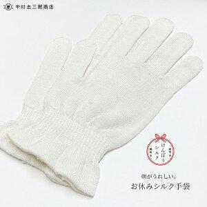 京都西陣の絹糸屋さんのシルク手袋 絹 ホワイト 白 手荒れ 就寝 保湿 手