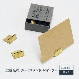 【志成販売 カードスタンドレギュラー 20個セット 箱入り】BRASS ブラス カードスタンド 真鍮 アンティーク風 プライススタンド ゴールド