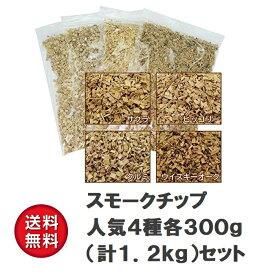 スモークチップ 大人気4種各300gセット (合計1.2kg) サクラ クルミ ヒッコリー ウイスキーオーク 燻製 チップ くんせい さくら