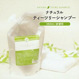 日本製 子供も使えるナチュラル ティーツリーシャンプー 380ml 詰め替え ティートリー ティートゥリー 人用