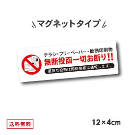 【マグネットタイプ】チラシ お断り マグネット 40mm x 120mm 勧誘印刷物の無断投函防止に ポスト投函禁止 ポスト 玄関に