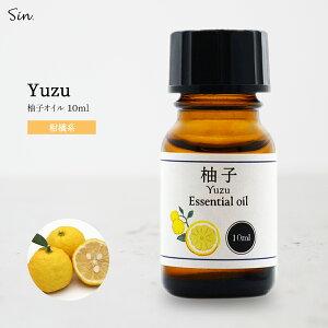 天然100% 柚子 オイル 10ml アロマオイル ゆず 精油 ゆず油