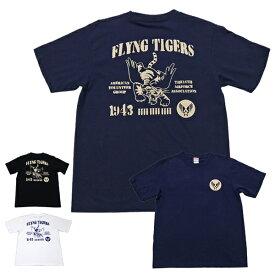 フライングタイガース Tシャツ フライングタイガー FIYING TIGERS TEE ミリタリーTシャツ USAF TEE US AIRFORCE USエアフォース アメリカ空軍 型崩れしない6.2オンス プレミアムTシャツを使用
