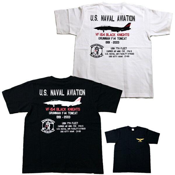 US NAVY USネイビー Tシャツ ミリタリーTシャツ USN アメリカ海軍 ブラックナイツTシャツトムキャット F-14 アビエイター 型崩れしない6.2オンス プレミアムTシャツを使用