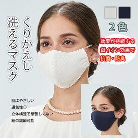 【割引クーポン配布中】洗える立体布マスク 在庫あり 日本製 抗菌 抗菌防臭機能素材 フェイスカバー 大人 UVカット