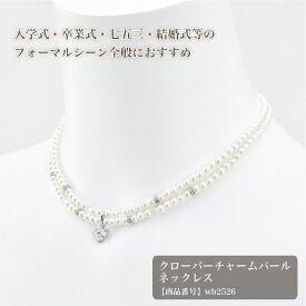 クローバーチャームパールネックレス シルバー【キャッシュレス5%還元】