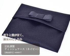 【割引クーポン配布中】岩佐謹製 ティッシュケース wb6017
