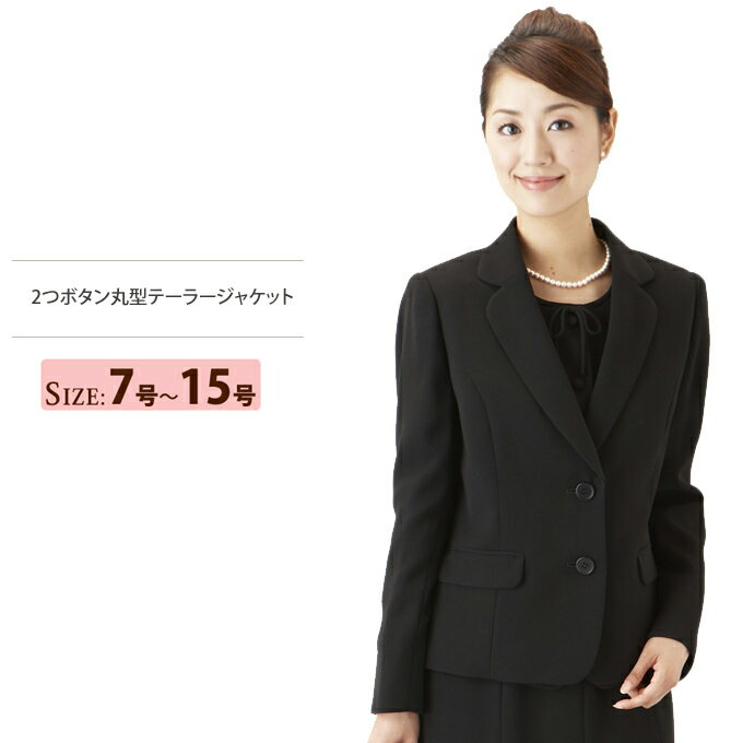 【ブラックフォーマル】2つボタン丸型テーラージャケット(110135142)【喪服/礼服】【卒業式/卒園式】【ブラックフォーマル 喪服 レディース メーカー直売】