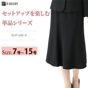 【ブラックフォーマル】8枚はぎのフレアスカート(110138144)【喪服/礼服】【卒業式/卒園式】【ブラックフォーマル喪服レディースメーカー直売】