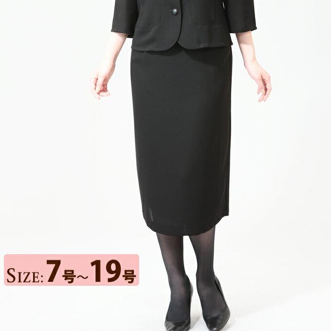 【ブラックフォーマル】ずっと使えるベーシックスカート(110828099)【喪服/礼服】【卒業式/卒園式】【夏用】【ブラックフォーマル 喪服 レディース メーカー直売】