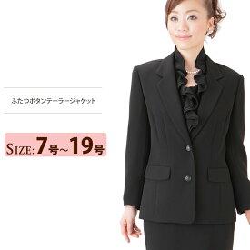 2つボタンテーラージャケット(110835125)ブラックフォーマル 喪服 礼服 レディース 女性 大きいサイズ 40代 卒業式 卒園式【キャッシュレス5%還元】