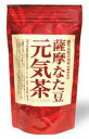 薩摩なた豆元気茶 3g×30包