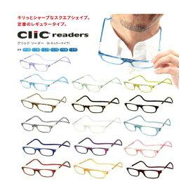 老眼鏡 クリックリーダー【ハリウッドセレブや芸能人多数愛用】 老眼鏡 全16色