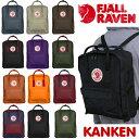 送料無料 FJALL RAVEN フェールラーベン Kanken カンケンバッグ 16L F23510 リュックサック デイパック バックパック