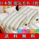 送料無料 お買い得2枚 電気毛布 電気敷掛毛布 日本製 NA-013K ダニ退治 洗える 188×130cm