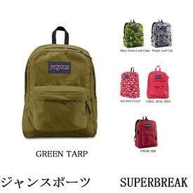 送料無料☆JANSPORT(ジャンスポーツ)SUPERBREAK (スーパーブレイク )リュック/バックパック♪