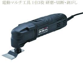 送料無料 電動マルチ工具 AMT-280 電動工具 研磨・切断・剥がし 新興製作所