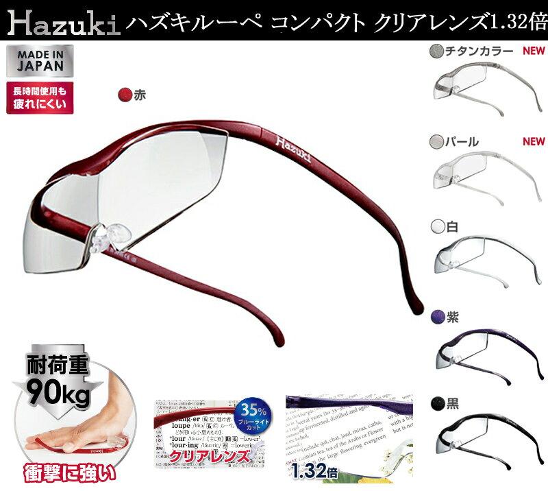 送料無料 ハズキルーペ コンパクト クリアレンズ 1.32倍 最新モデル ブルーライト対応 老眼鏡 ルーペ